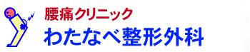 脊柱管狭窄症|京都の腰痛クリニック 渡辺整形外科